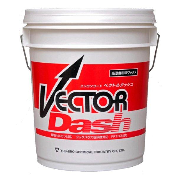 画像1: ベクトル ダッシュ 高濃度樹脂ワックス /ユシロ (1)