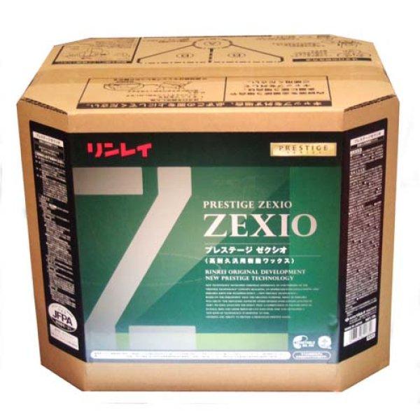 画像1: 高耐久汎用樹脂ワックス プレステージ ゼクシオ /リンレイ (1)