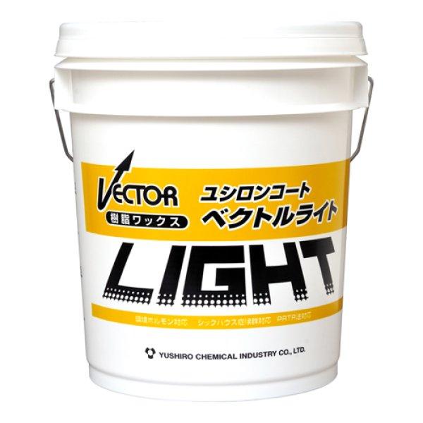 画像1: ベクトルライト 高光沢・作業性樹脂ワックス /ユシロ (1)