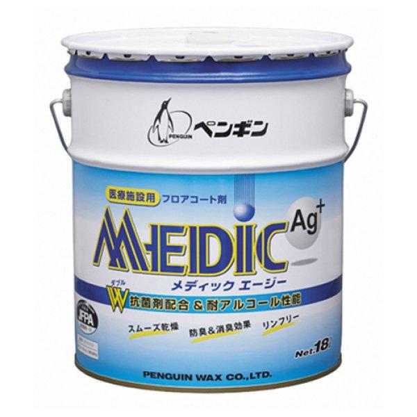 画像1: メディックAg(病院用) 抗菌剤配合・耐アルコール性能フロアコート剤 /ペンギン (1)