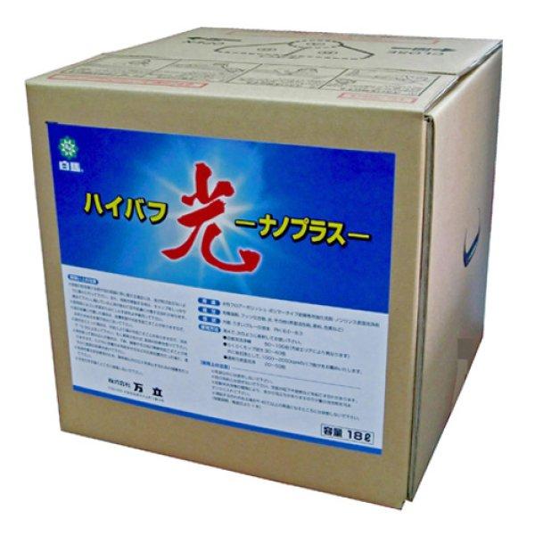 画像1: ハイバフ光 ナノプラス 樹脂皮膜強化剤&表面洗浄剤 /万立 (1)