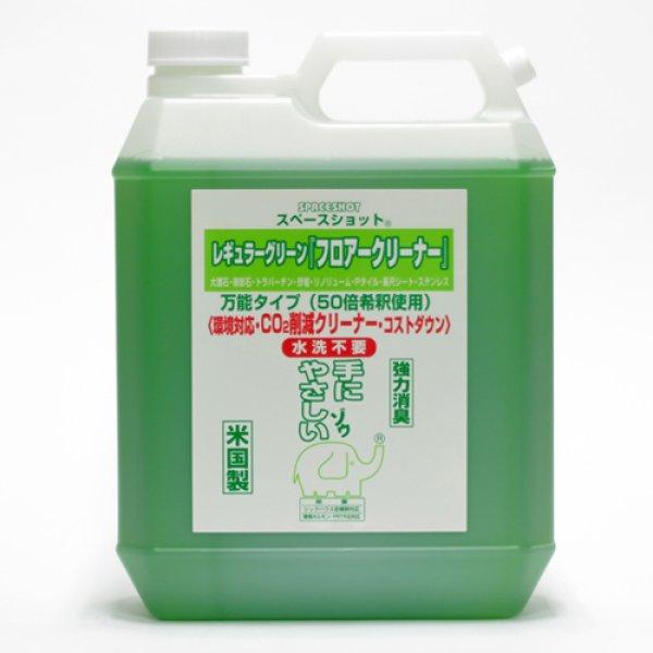 画像1: レギュラーグリーン「フロアークリーナー」 【万能タイプ】 /オーブテック (1)