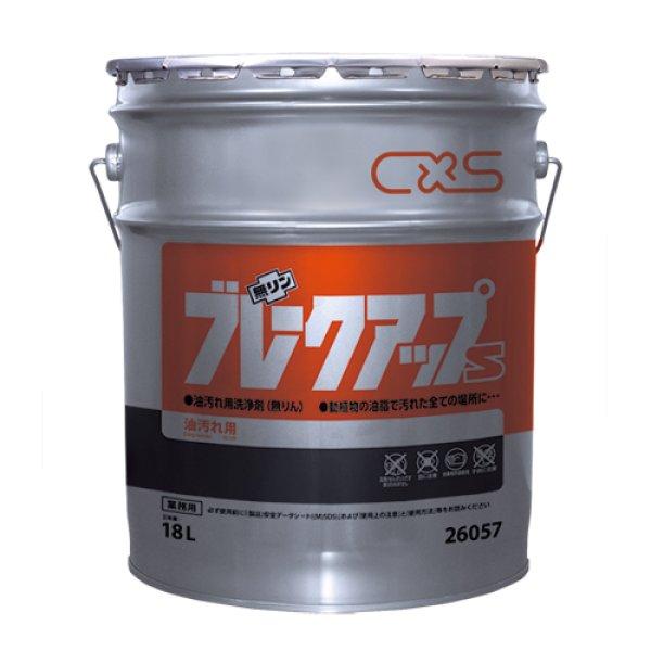 画像1: ブレークアップS 油脂専用強力クリーナー /シーバイエス (1)