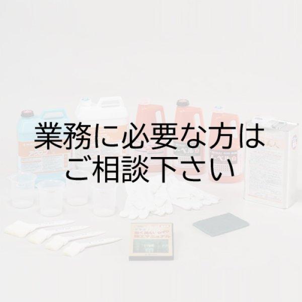 画像1: あく洗い自慢 古家あく洗い・新築美装セット /ミヤキ (1)