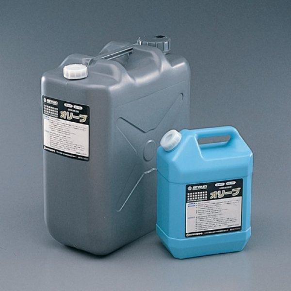 画像1: オリーブ 石材用油除去剤・汚れ落とし剤 /ミヤキ (1)