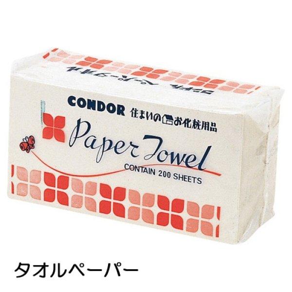 画像1: コンドル タオルペーパー /山崎産業 (1)