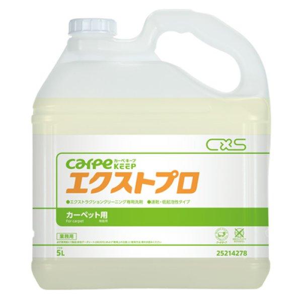 画像1: カーペキープ エクストプロ エクストラクションクリーニング用洗剤 /シーバイエス (1)