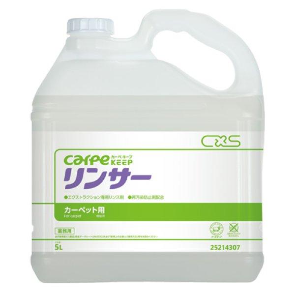 画像1: カーペキープ リンサー エクストラクション専用リンス剤 /シーバイエス (1)