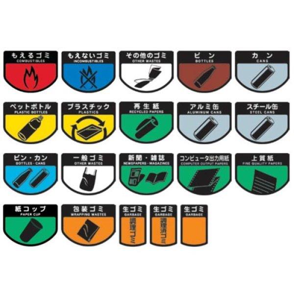 画像1: カート専用 分別表示シール /山崎産業 (1)