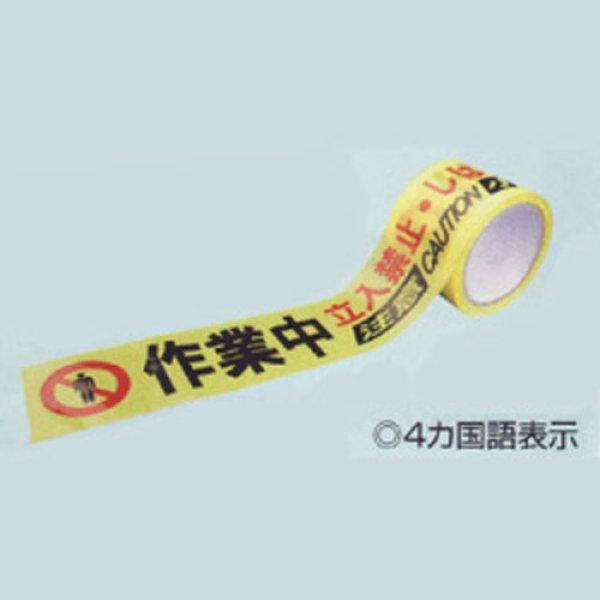 画像1: 立ち入り防止テープ 表示テープ /アプソン (1)
