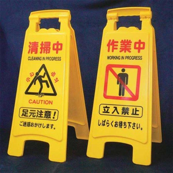画像1: サインボードECO (清掃中/作業中) /アプソン (1)