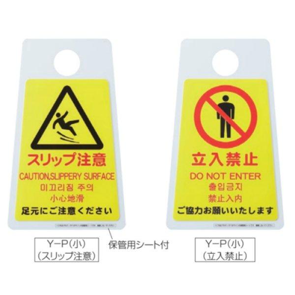 画像1: パネルに貼れる表示シート ペタサイン /山崎産業 (1)