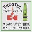画像2: エルゴテック・TOWAマイクロウオッシャーSET(エルゴテックTバー+TOWAマイクロスリーブ) (2)