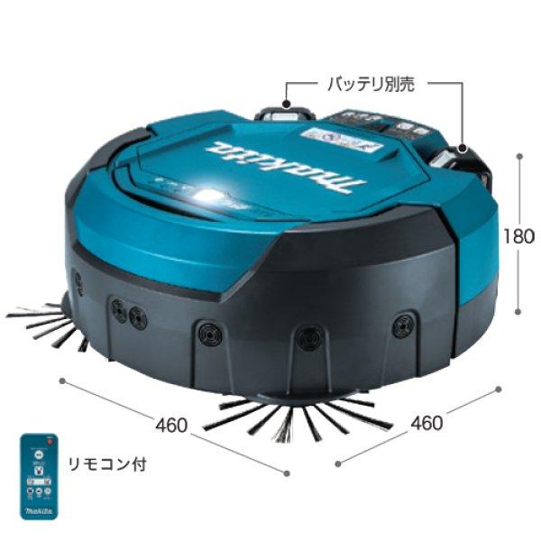 画像1: 業務用ロボットクリーナー ロボプロ ROBOPRO /マキタ (1)