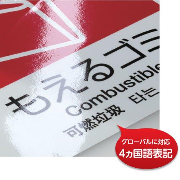 画像1: ゴミの分別回収に 分別ラベルA 4ヵ国語(1枚) /テラモト (1)