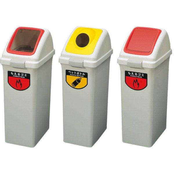 画像1: 分別ゴミ箱 コンドル リサイクルトラッシュ ECO-35 /山崎産業 (1)
