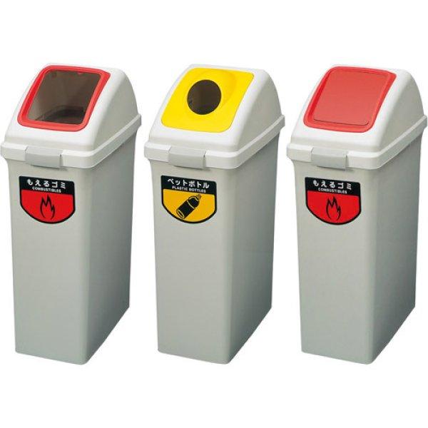 画像1: 分別ゴミ箱 コンドル リサイクルトラッシュ ECO-50 /山崎産業 (1)