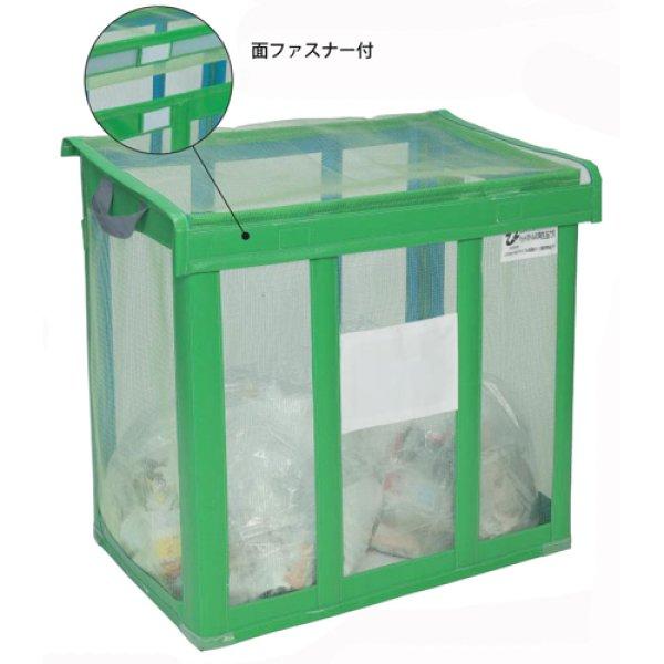 画像1: ゴミ回収ステーション 自立ゴミ枠 折りたたみ式 緑 /テラモト (1)